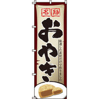イタミアート おやき のぼり旗 0120159IN(直送品)