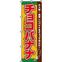 イタミアート チョコバナナ のぼり旗 0120210IN(直送品)