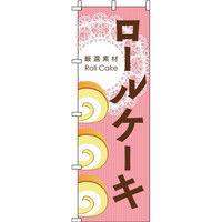 イタミアート ロールケーキ ピンク のぼり旗 0120262IN(直送品)