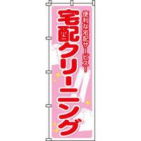 イタミアート 宅配クリーニング のぼり旗 0130059IN(直送品)