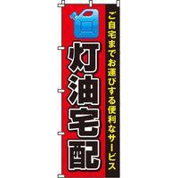 イタミアート 灯油宅配 のぼり旗 0130091IN(直送品)