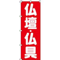 イタミアート 仏壇・仏具 のぼり 0130180IN(直送品)