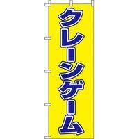 イタミアート クレーンゲーム のぼり旗 0130360IN(直送品)