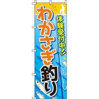 イタミアート わかさぎ釣り 体験受付中 のぼり旗 0130524IN(直送品)
