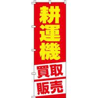 イタミアート 耕運機 のぼり旗 0150255IN(直送品)
