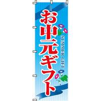 イタミアート お中元ギフト のぼり旗 0180064IN(直送品)
