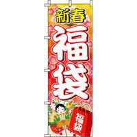 イタミアート 福袋 白文字 のぼり旗 0180096IN(直送品)