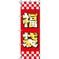 イタミアート 福袋 ゴールド風 のぼり旗 0180097IN(直送品)