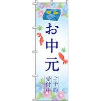 イタミアート お中元 ご予約受付中 のぼり旗 0180730IN (直送品)