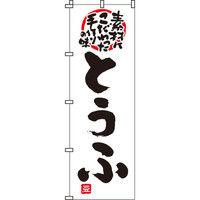 イタミアート とうふ(豆腐) のぼり旗 0190070IN(直送品)