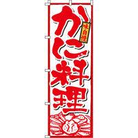 イタミアート かに料理(蟹) のぼり旗 0190095IN(直送品)