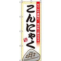 イタミアート こんにゃく のぼり旗 0190124IN(直送品)