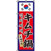 イタミアート キムチ鍋 のぼり旗 0200085IN(直送品)