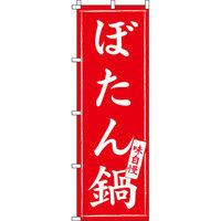 イタミアート ぼたん鍋 のぼり旗 0200102IN(直送品)