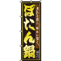 イタミアート ぼたん鍋 のぼり旗 0200116IN(直送品)