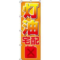 イタミアート 灯油宅配 のぼり旗 0210220IN(直送品)