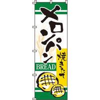イタミアート メロンパン のぼり旗 0230019IN(直送品)