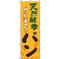 イタミアート 天然酵母パン のぼり旗 0230133IN(直送品)