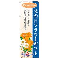イタミアート 父の日フラワーギフト のぼり旗 0240034IN(直送品)