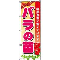 イタミアート バラの苗 のぼり旗 0240084IN(直送品)