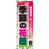 イタミアート 季節の花苗 のぼり旗 0240085IN(直送品)