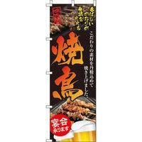 イタミアート 焼鳥 のぼり旗 0250018IN(直送品)