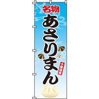 イタミアート あさりまん のぼり旗 0260059IN(直送品)