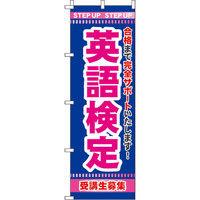 イタミアート 英語検定 のぼり旗 0270105IN(直送品)