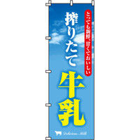 イタミアート 搾りたて牛乳 のぼり旗 0280021IN(直送品)