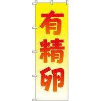 イタミアート 有精卵 のぼり旗 0280031IN(直送品)