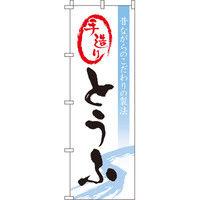 イタミアート とうふ のぼり旗 0280046IN(直送品)