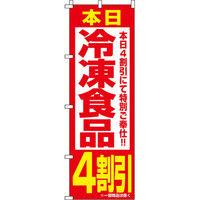 イタミアート 冷凍食品4割引 のぼり旗 0280051IN(直送品)