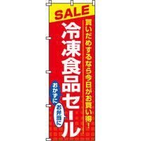 イタミアート 冷凍食品セール のぼり旗 0280053IN(直送品)