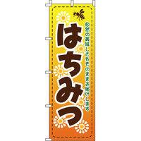 イタミアート はちみつ のぼり旗 0280109IN(直送品)