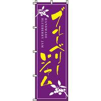 イタミアート ブルーベリージャム のぼり旗 0280113IN(直送品)