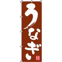 イタミアート うなぎ のぼり旗 0290005IN(直送品)