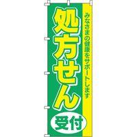 イタミアート 処方せん受付(緑) のぼり旗 0310011IN (直送品)