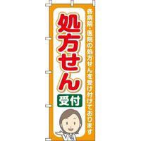 イタミアート 処方せん 受付 のぼり旗 0310015IN (直送品)