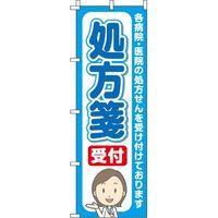 イタミアート 処方箋 受付 青 のぼり旗 0310016IN (直送品)