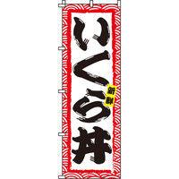 イタミアート いくら丼 のぼり旗 0340054IN(直送品)