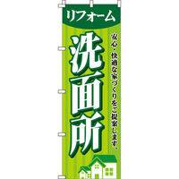 イタミアート 洗面所 のぼり旗 0350032IN(直送品)