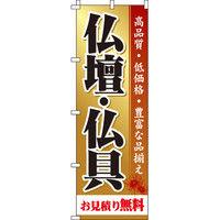 イタミアート 仏壇・仏具 お見積り無料 のぼり旗 0360051IN(直送品)