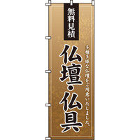 イタミアート 無料見積仏壇・仏具 のぼり旗 0360059IN(直送品)