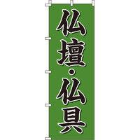 イタミアート 仏壇・仏具 のぼり旗 0360064IN(直送品)