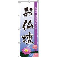 イタミアート お仏壇 のぼり旗 0360065IN(直送品)