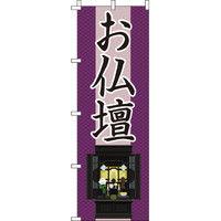 イタミアート お仏壇 のぼり旗 0360066IN(直送品)