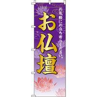 イタミアート お仏壇 のぼり旗 0360067IN(直送品)