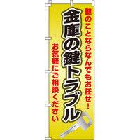 イタミアート 金庫の鍵トラブル のぼり旗 0380013IN(直送品)