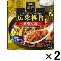 エスビー食品 S&B 菜館 広東極旨麻婆豆腐 中辛 1セット(2個)