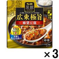 エスビー食品 S&B 菜館 広東極旨麻婆豆腐 中辛 1セット(3個)